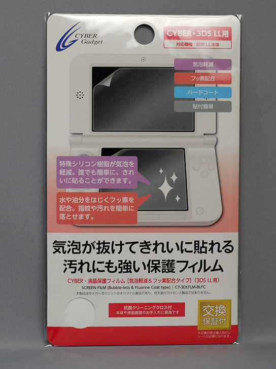 CYBER-液晶保護フィルム-[-気泡軽減-&-フッ素コートタイプ-]【New3DS-LL対応】を買った1.jpg