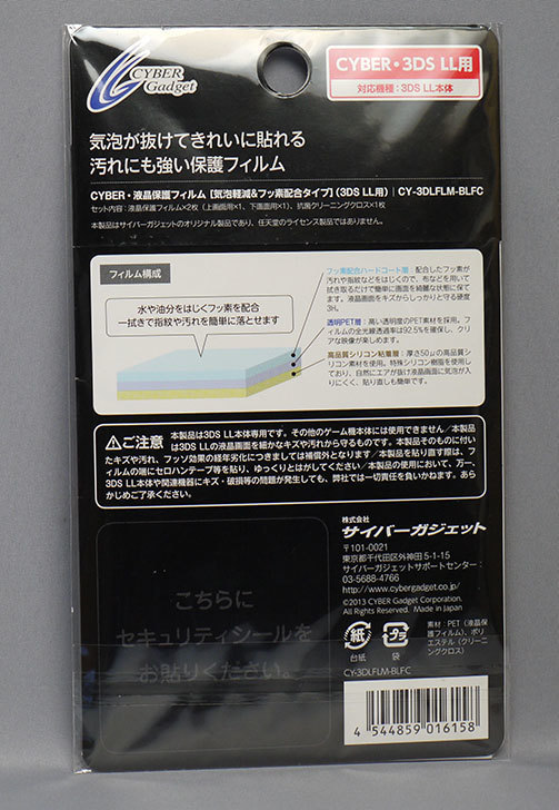 CYBER-液晶保護フィルム-[-気泡軽減-&-フッ素コートタイプ-]【New3DS-LL対応】を買った2.jpg