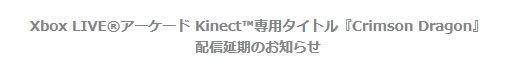Crimson-Dragonの配信が延期.jpg