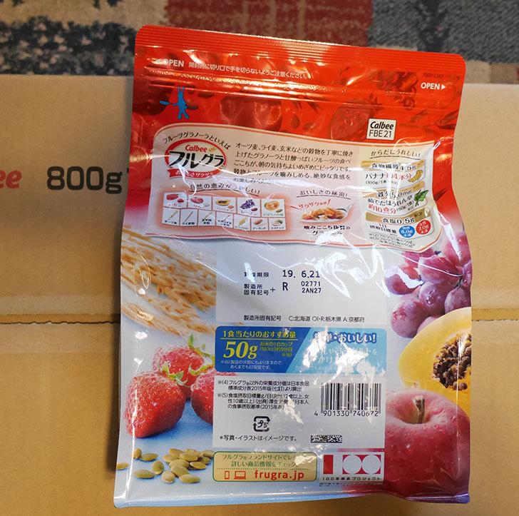 CyberMonday-セールでカルビー-フルグラ-800g-×-6袋を買った3.jpg