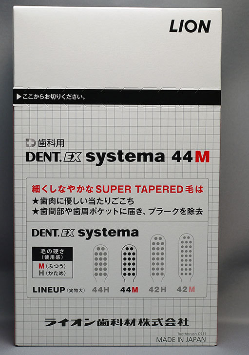 DENT.EX-systema-44M-20個を買った3.jpg