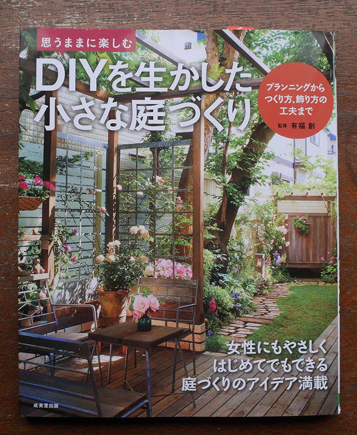 DIYを生かした 小さな庭づくりを買った-001.jpg
