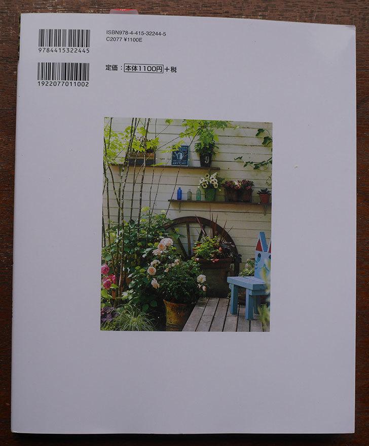 DIYを生かした 小さな庭づくりを買った-002.jpg