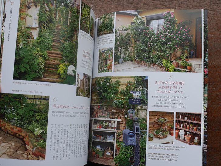 DIYを生かした 小さな庭づくりを買った-003.jpg