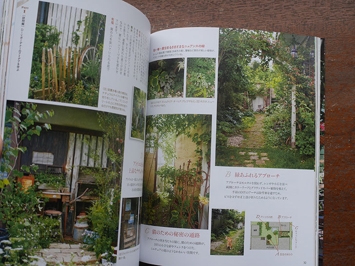 DIYを生かした 小さな庭づくりを買った-004.jpg