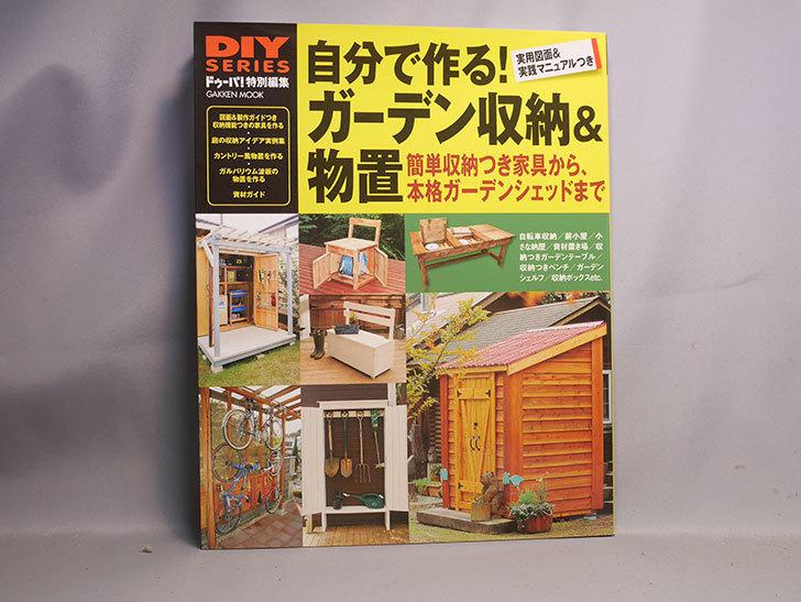 DIYシリーズ 自分で作る! ガーデン収納&物置を買った。2021年-001.jpg
