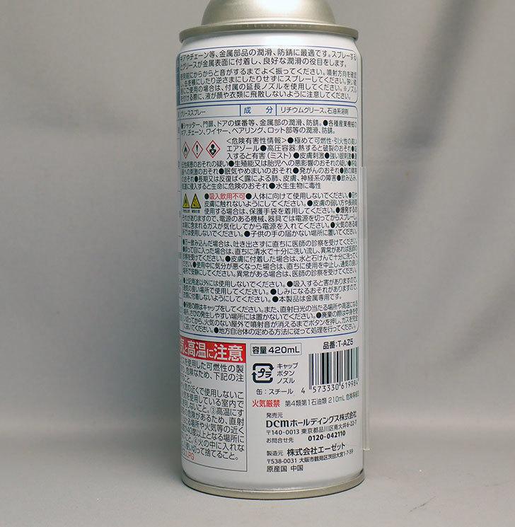DMC-グリーススプレーをケイヨーデイツーで買ってきた2.jpg