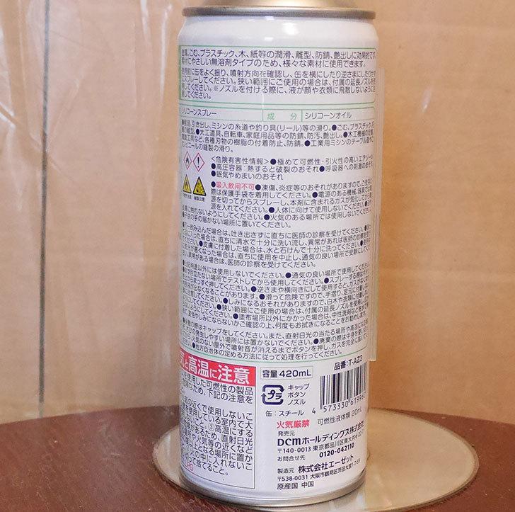 DMC-シリコンスプレーをケイヨーデイツーで買ってきた2.jpg