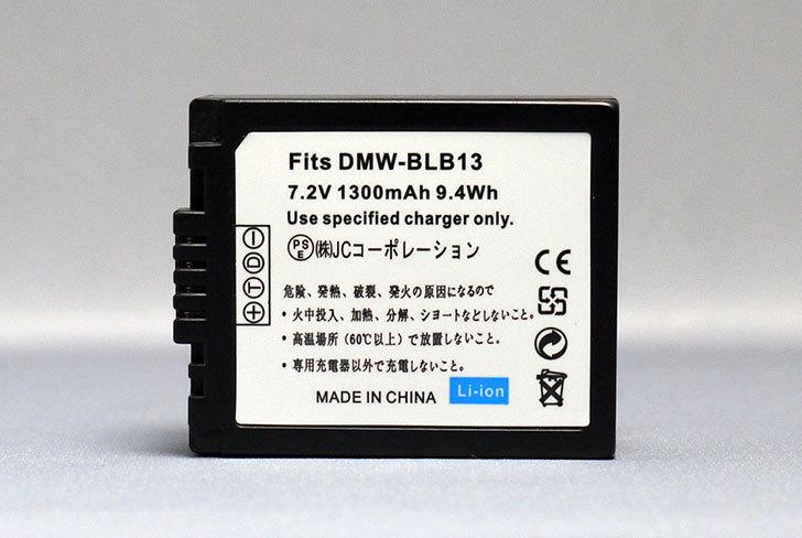 DMW-BLB13互換バッテリーを買った1.jpg
