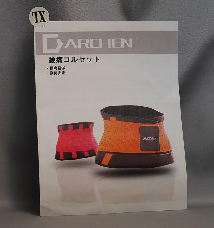 Darchen-腰痛ベルト-コルセットを作業時の椎間板ヘルニア対策で買った7.jpg
