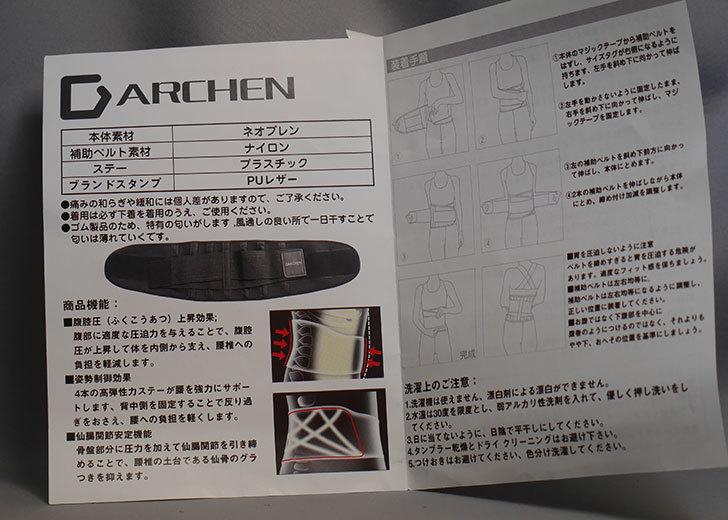 Darchen-腰痛ベルト-コルセットを作業時の椎間板ヘルニア対策で買った9.jpg
