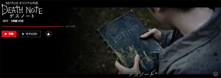 Death-Noteデスノートを見た.jpg