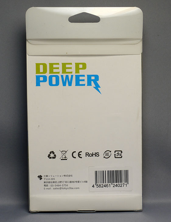 Deep-Power-SO01B-01XL-電池パックを買った2.jpg