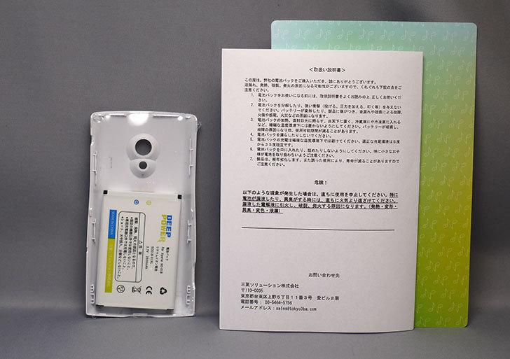 Deep-Power-SO01B-01XL-電池パックを買った3.jpg