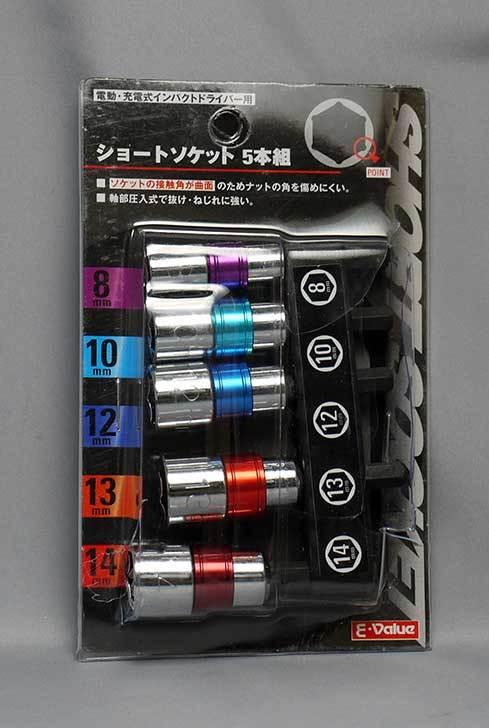 E-Value-電ドル用ショートソケット-5本組がamazonアウトレットに有ったので買った2.jpg