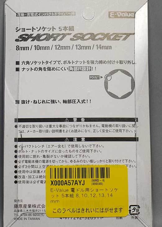 E-Value-電ドル用ショートソケット-5本組がamazonアウトレットに有ったので買った3.jpg