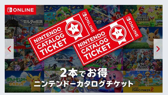 「2本でお得-ニンテンドーカタログチケット」を買った1.jpg