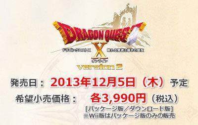 「ドラゴンクエストX-眠れる勇者と導きの盟友-オンライン」の発売日は12月5日.jpg