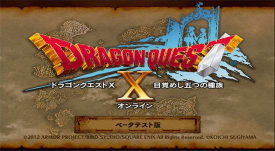 「ドラゴンクエストX」ベータ-4.jpg