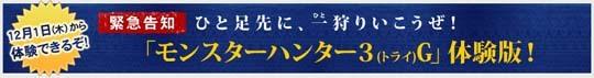 「モンスターハンター3G」の体験版配信.jpg