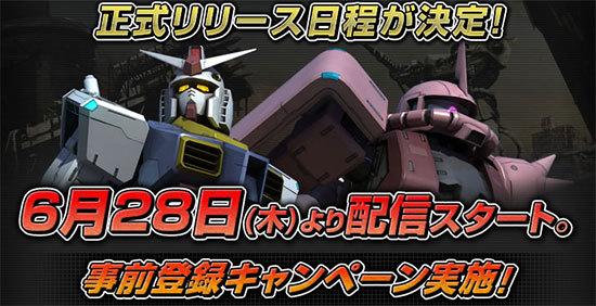 「機動戦士ガンダム-バトルオペレーション」事前登録受付.jpg