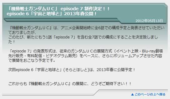 「機動戦士ガンダムUC」-episode-7-制作決定.jpg