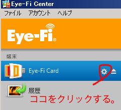 「Eye-Fi-X2」の最新ファームウェア 1.jpg