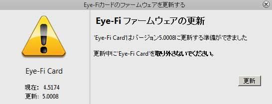 「Eye-Fi-X2」の最新ファームウェア 2.jpg