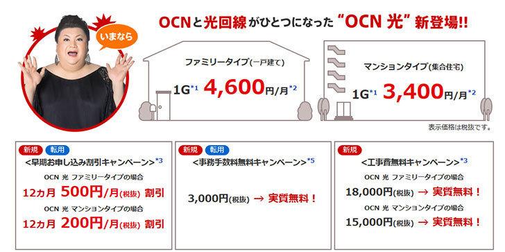 「OCN-光」への変更を検討してみた1.jpg