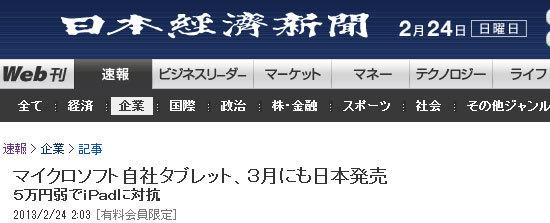 「Surface」が3月に日本でも発売。.jpg