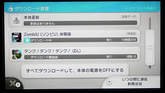 「ZombiU」体験版が落とせない。Wii-U-2.jpg