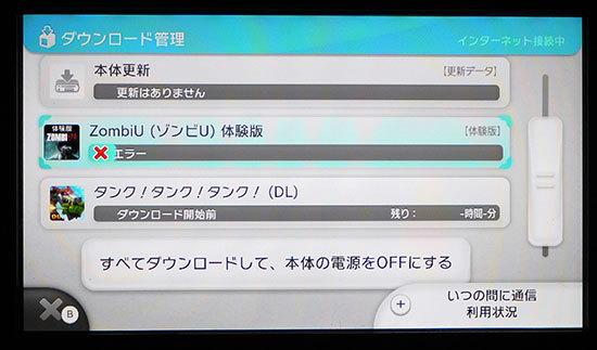 「ZombiU」体験版が落とせない。Wii-U-3.jpg