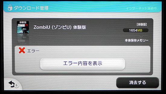 「ZombiU」体験版が落とせない。Wii-U-4.jpg