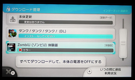 「ZombiU」体験版が落とせない。Wii-U-6.jpg