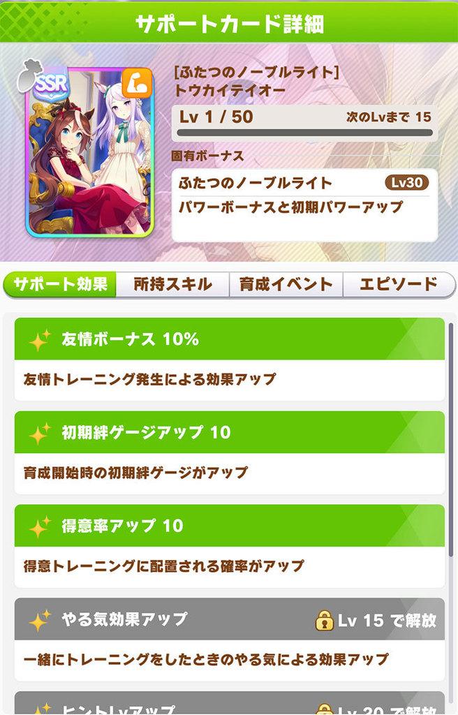 『ウマ箱2』第1コーナー-アニメ『ウマ娘-プリティーダービー-Season-2』-3.jpg
