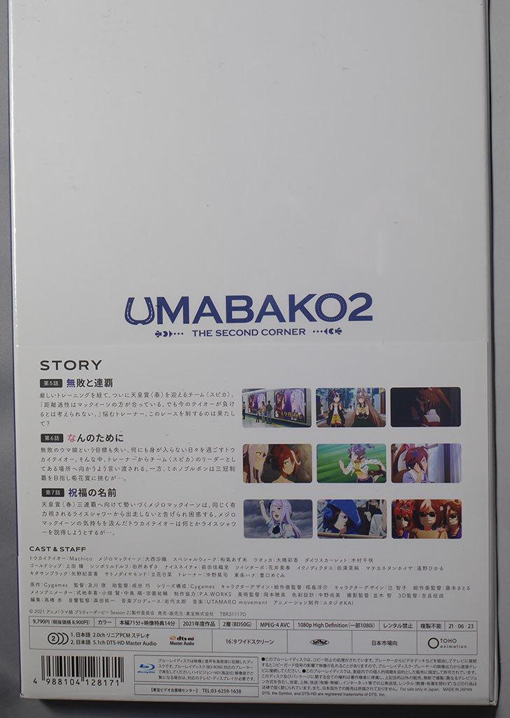 『ウマ箱2』第2コーナー-アニメ『ウマ娘-プリティーダービー-Season-2』-2.jpg