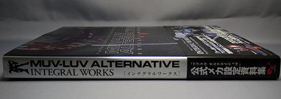 『マブラヴ-オルタネイティヴ』公式メカ設定資料集を買った3.jpg
