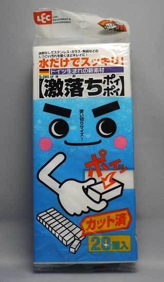 【激落ち】 ポイポイ S-085 1.jpg