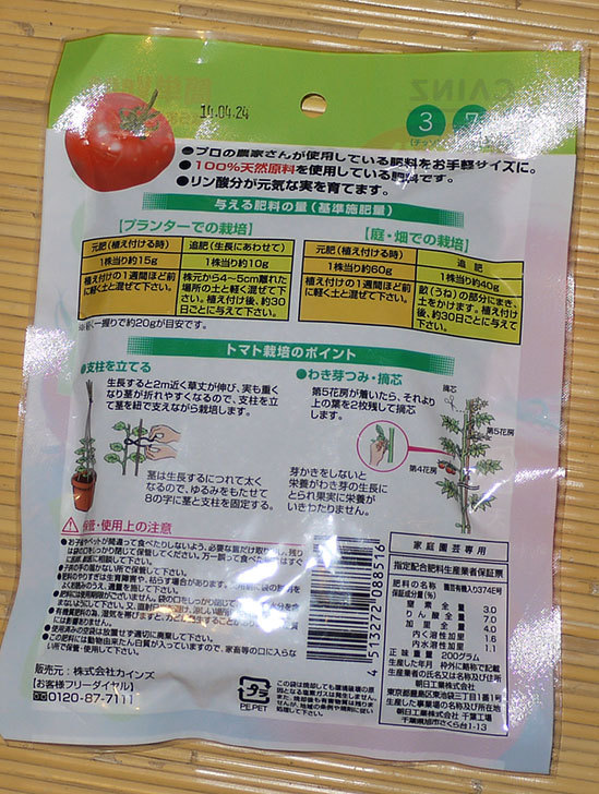 おいしいトマトを育てる肥料-200gをカインズで買ってきた2.jpg