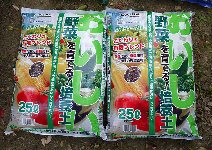 おいしい野菜を育てる!培養土をカインズで買ってきた1.jpg