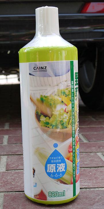 おいしい野菜を育てる!液肥-820mlをカインズで買ってきた2.jpg
