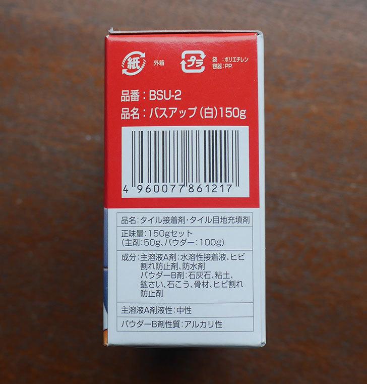 おふろば補修剤-白色-150g-BSU-2を買った3.jpg