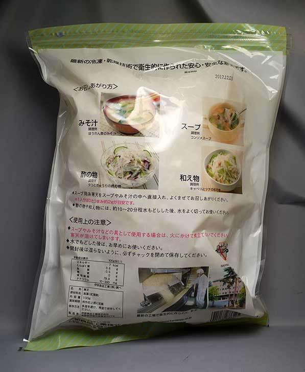 かんてんパパ-スープ用糸寒天-100gを2個買った3.jpg