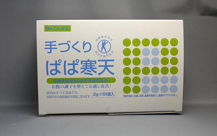 かんてんパパ-手づくりぱぱ-寒天-2g×100袋買った1.jpg