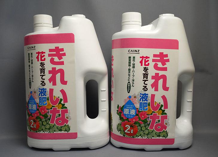 きれいな花を育てる液肥-2Lを2個カインズで買ってきた1.jpg