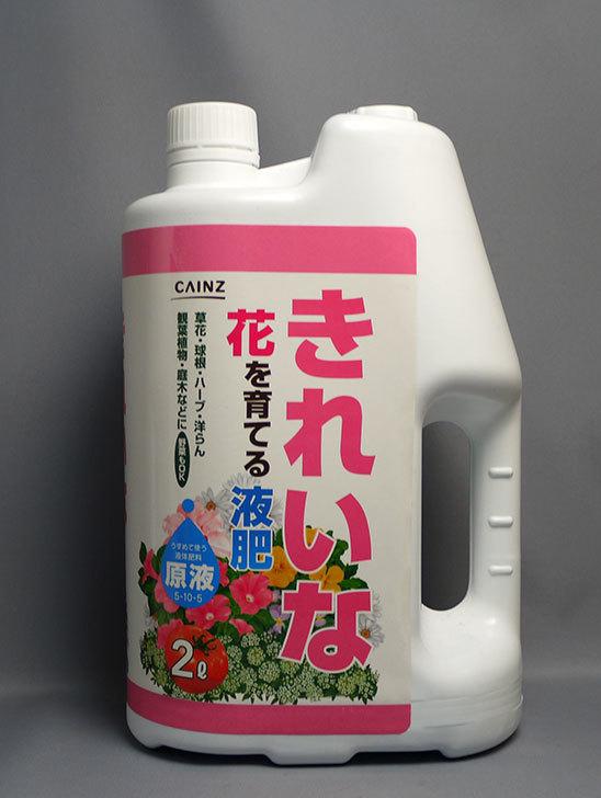 きれいな花を育てる液肥-2Lを2個カインズで買ってきた2.jpg