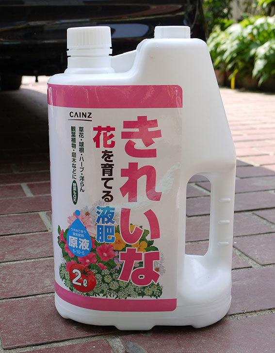 きれいな花を育てる液肥-2Lをカインズで買ってきた1.jpg