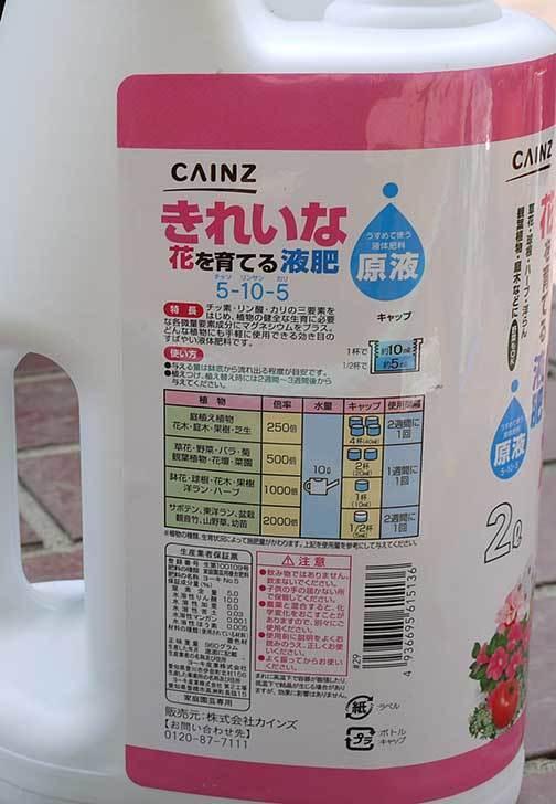 きれいな花を育てる液肥-2Lをカインズで買ってきた2.jpg