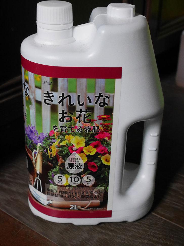 きれいな花を育てる液肥 2Lをカインズで買ってきた。2020年-001.jpg