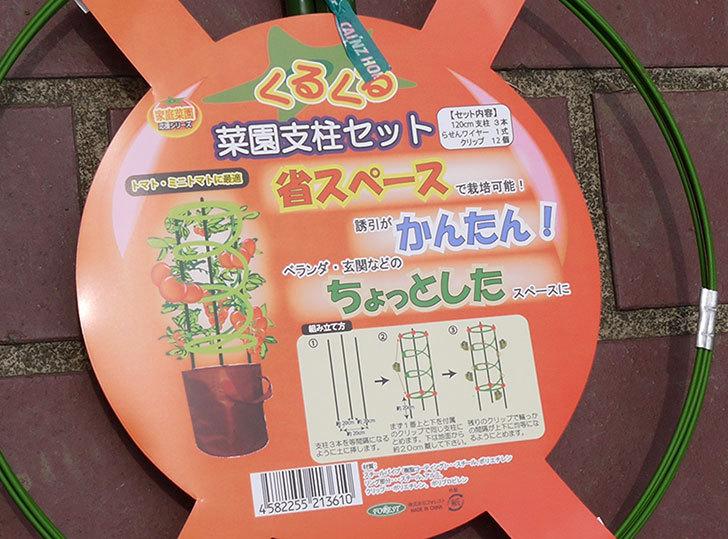 くるくる菜園支柱セットをカインズで買ってきた3.jpg